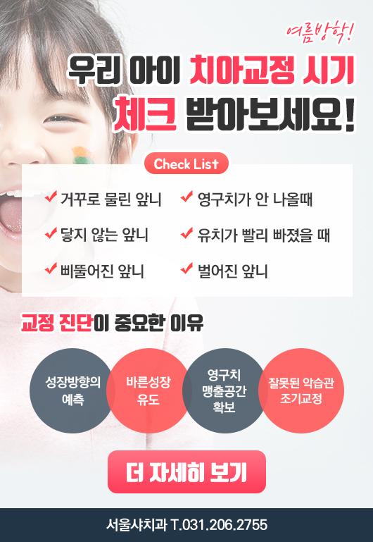 서울샤치과_소아교정.jpg