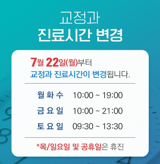 서울샤치과_교정과시간변경.jpg